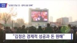 [전체보기] VOA 뉴스 1월 3일