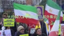 欧盟总部前支持伊朗抗议的集会