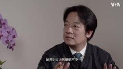 """专访民进党副总统候选人赖清德:两岸关系的""""定海神针""""是《台湾关系法》"""