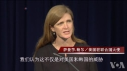 美国表示要使用一切可行手段应对朝鲜核威胁
