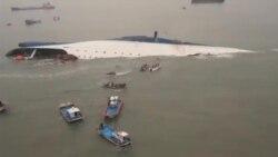 ناخدای کشتی غرق شده کره جنوبی دستگیر شد