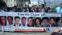 良心犯家属到国会山呼吁中国释放所有良心犯