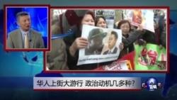 时事大家谈: 美国华人大游行,动机种种