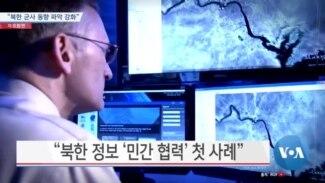 """[VOA 뉴스] """"북한 군사 동향 파악 강화"""""""