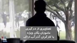 دوازدهمین روز اعتراض کارگران آذرآب اراک؛ پلیس یگان ویژه به معترضان حمله کرد