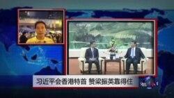 VOA连线:习近平会香港特首,赞梁振英靠得住