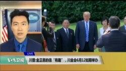"""白宫要义: 川普:金正恩的信""""有趣"""",川金会6/12如期举办"""