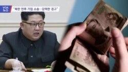 [전체보기] VOA 뉴스 12월 29일