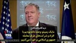 دیدگاه واشنگتن – مایک پمپئو: وعده داده بودیم با افراد و شرکتهای طرف معامله جمهوری اسلامی برخورد میکنیم