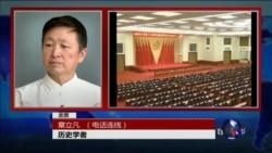 时事大家谈: 2016年中国政治展望:习近平继续专权?