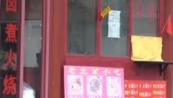 北京一小饭店的种族主义标语已经被取下