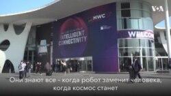 Выставка мобильных технологий MWC в Барселоне