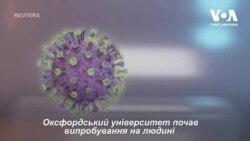 Експлейнер: Оксфордський університет почав випробування на людині першої у Європі вакцини. Відео