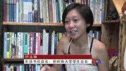 前香港學生領袖開書店實踐社運精神