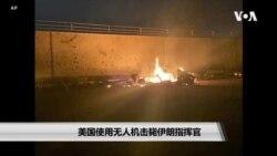 美国使用无人机击毙伊朗指挥官
