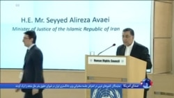 در جلسه سخنرانی وزیر دادگستری ایران در شورای حقوق بشر چه اتفاقی افتاد