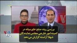 بررسی روند صلح خاورمیانه در کمیته امور خارجی مجلس نمایندگان؛ شهلا آراسته گزارش میدهد