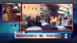 """VOA连线:梁振英定性旺角事件为""""暴乱"""" 声称绝不姑息"""