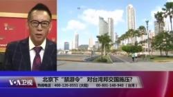 """海峡论谈:北京下""""禁游令"""" 对台湾邦交国施压?"""