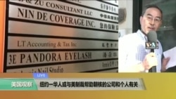 VOA连线:纽约华人或与帮助朝核的公司有关