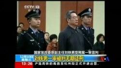 2014-12-10 美國之音視頻新聞: 前中國發改委副主任劉鐵男被判終身監禁
