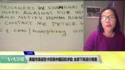 VOA连线(江静玲):英超市圣诞卡惊现中国囚犯求助,全部下架进行调查
