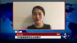 VOA连线:中国当局加紧打压在押的维权律师家属
