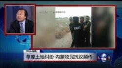 VOA连线:内蒙爆发牧民抗议,多人被捕