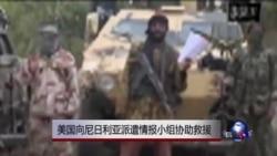 美国向尼日利亚派遣情报小组协助救援