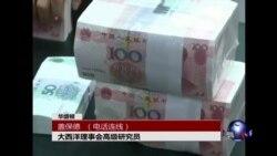 VOA连线:IMF宣布将人民币纳入特别提款权货币篮子