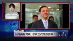 VOA连线:台湾英伦对决 总统选战增添变数?