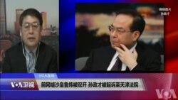 VOA连线(叶兵):前网络沙皇鲁炜被双开 孙政才被起诉至天津法院