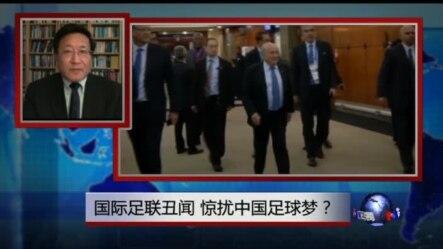 焦点对话:国际足联丑闻,惊扰中国足球梦?