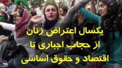 مرور سال ۱۳۹۷ | یکسال اعتراض زنان از حجاب اجباری تا اقتصاد و حقوق اساسی