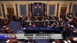 时事大家谈:美国减税,中国为何不高兴?