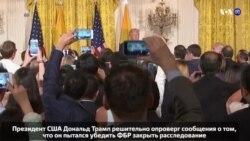 Новости США за 60 секунд. 19 мая 2017