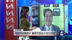 VOA连线:习近平访美前夕,秦伟平发出十问公开信