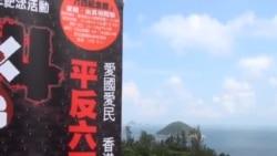 香港市民放风筝延续八九民运精神
