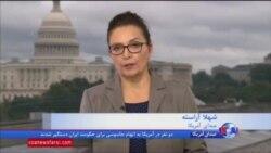 گزارش شهلا آراسته از واکنش کنگره به بازداشت دو ایرانی متهم به جاسوسی در آمریکا