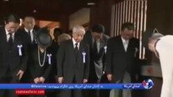 پیام صلح امپراتور ژاپن در هفتاد و دومین سالگرد تسلیم این کشور در جنگ جهانی دوم