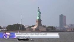"""ნიუ იორკში ტერმინი """"არალეგალური იმიგრანტი"""" არალეგალური გახდა"""