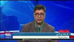 گزارش فرهاد پولادی درباره موضع مایک پمپئو در قبال نقش ایران در سوریه در آستانه تحریم دور دوم تهران