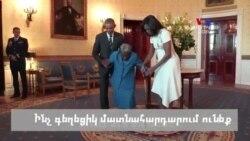 Օբամա. 106 տարեկանում պարելու գաղտնիքը