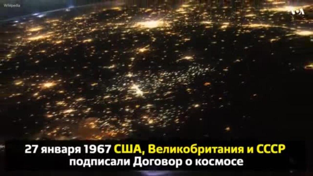 Картинки по запросу 1967 - Космос объявлен достоянием всего человечества.