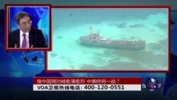 时事大家谈:南中国海对峙愈演愈烈,中美终将一战?