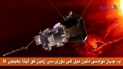 ناسا اگلے سال سورج کی طرف خلائی جہاز بھیجے گا