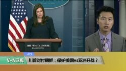 VOA连线:川普对付朝鲜:保护美国vs亚洲开战?