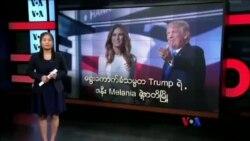 Trump ဇနီး Melania ရဲ႕ ဇာတိၿမိဳ႕