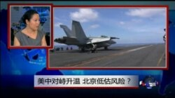 VOA卫视(2016年4月23日 第一小时节目 焦点对话 完整版(重播))