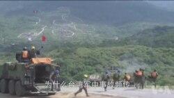 台湾军方:7月导弹误射为事故